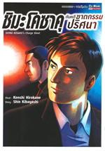 ชิมะ โคซาคุ กับคดีฆาตกรรมปริศนา
