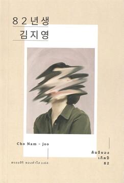 คิมจียอง เกิดปี 82