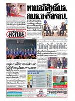 หนังสือพิมพ์มติชน วันอาทิตย์ที่ 3 พฤศจิกายน พ.ศ. 2562