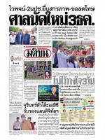 หนังสือพิมพ์มติชน วันศุกร์ที่ 1 พฤศจิกายน พ.ศ. 2562