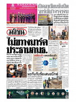 หนังสือพิมพ์มติชน วันจันทร์ที่ 4 พฤศจิกายน พ.ศ. 2562