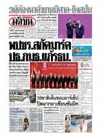 หนังสือพิมพ์มติชน วันอังคารที่ 5 พฤศจิกายน พ.ศ. 2562