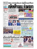 หนังสือพิมพ์มติชน วันเสาร์ที่ 2 พฤศจิกายน พ.ศ. 2562