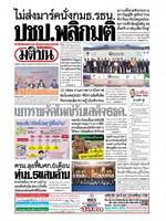 หนังสือพิมพ์มติชน วันพุธที่ 27 พฤศจิกายน พ.ศ. 2562