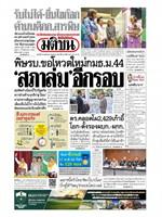 หนังสือพิมพ์มติชน วันศุกร์ที่ 29 พฤศจิกายน พ.ศ. 2562