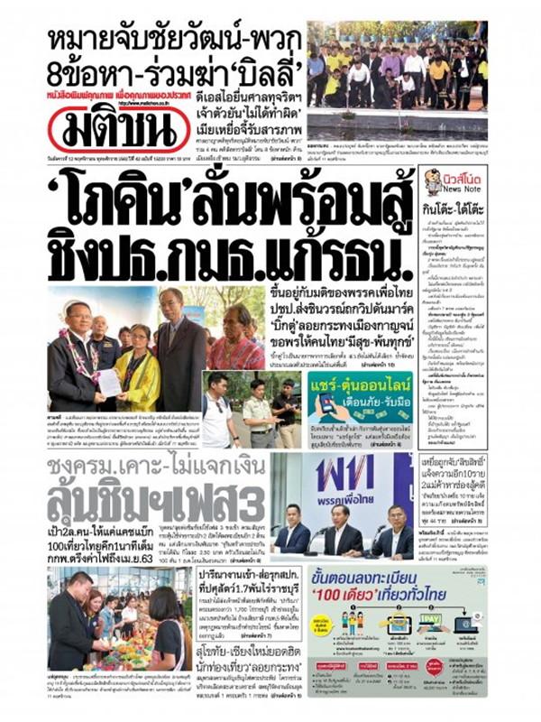 หนังสือพิมพ์มติชน วันอังคารที่ 12 พฤศจิกายน พ.ศ. 2562