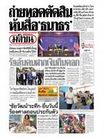 หนังสือพิมพ์มติชน วันจันทร์ที่ 18 พฤศจิกายน พ.ศ. 2562