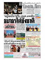 หนังสือพิมพ์มติชน วันอาทิตย์ที่ 17 พฤศจิกายน พ.ศ. 2562
