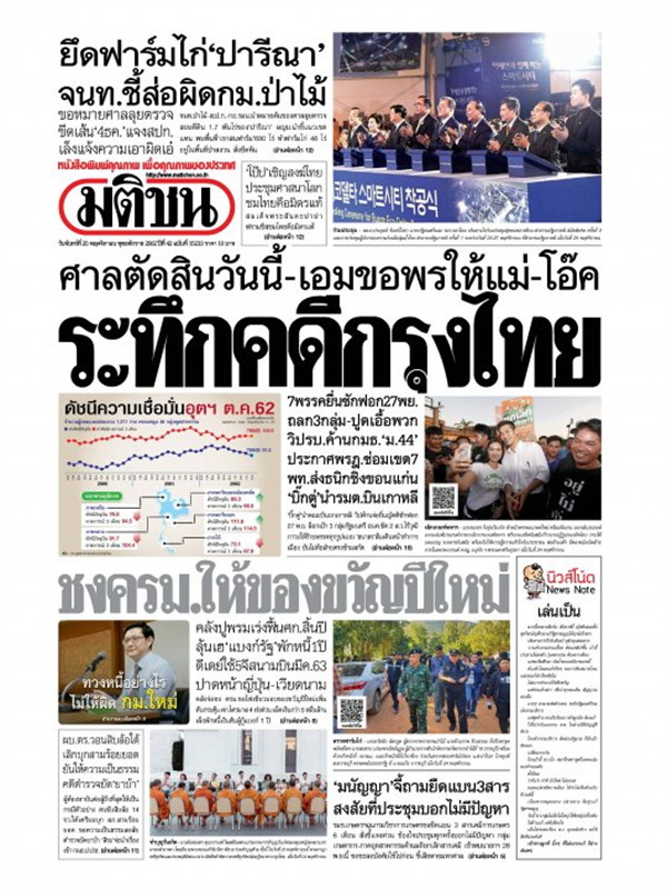 หนังสือพิมพ์มติชน วันจันทร์ที่ 25 พฤศจิกายน พ.ศ. 2562