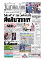 หนังสือพิมพ์มติชน วันพุธที่ 20 พฤศจิกายน พ.ศ. 2562