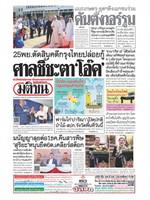 หนังสือพิมพ์มติชน วันอาทิตย์ที่ 24 พฤศจิกายน พ.ศ. 2562