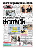หนังสือพิมพ์มติชน วันพุธที่ 6 พฤศจิกายน พ.ศ. 2562