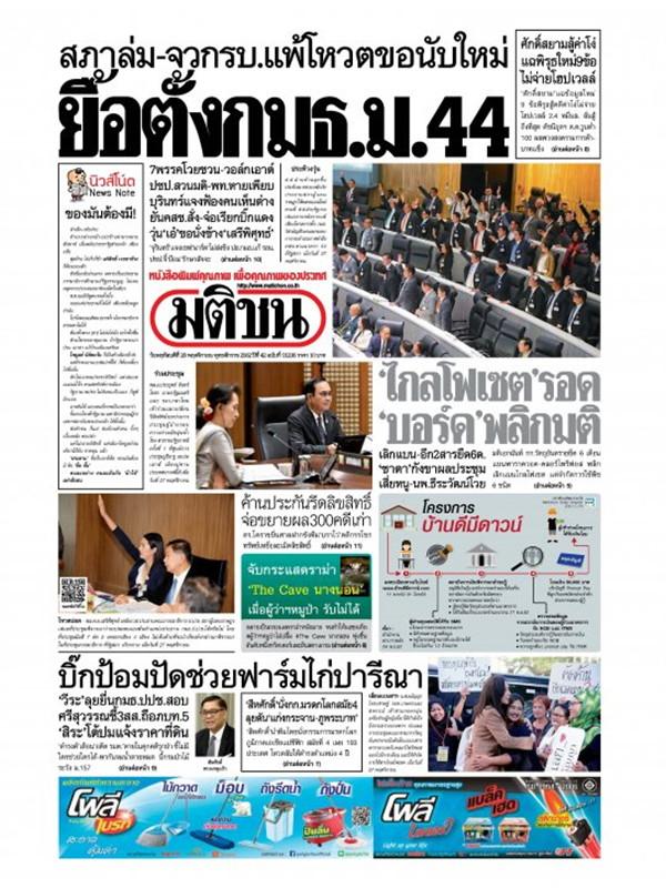 หนังสือพิมพ์มติชน วันพฤหัสบดีที่ 28 พฤศจิกายน พ.ศ. 2562
