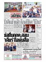 หนังสือพิมพ์มติชน วันเสาร์ที่ 23 พฤศจิกายน พ.ศ. 2562