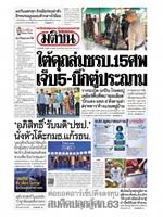 หนังสือพิมพ์มติชน วันพฤหัสบดีที่ 7 พฤศจิกายน พ.ศ. 2562