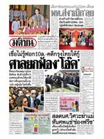 หนังสือพิมพ์มติชน วันอังคารที่ 26 พฤศจิกายน พ.ศ. 2562