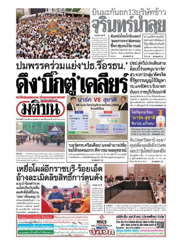 หนังสือพิมพ์มติชน วันอาทิตย์ที่ 10 พฤศจิกายน พ.ศ. 2562