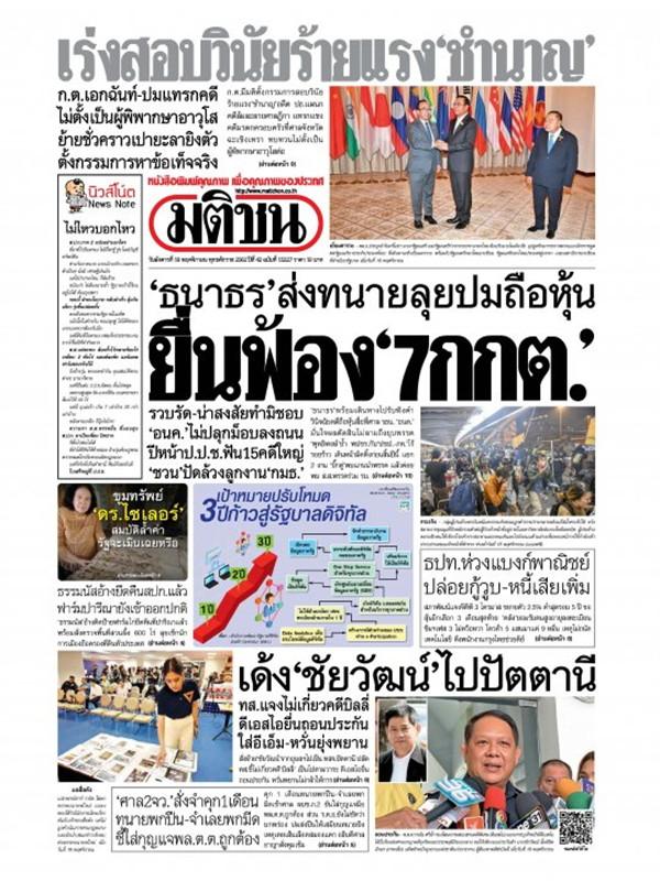 หนังสือพิมพ์มติชน วันอังคารที่ 19 พฤศจิกายน พ.ศ. 2562
