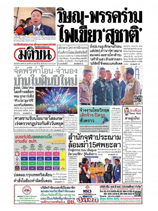 หนังสือพิมพ์มติชน วันเสาร์ที่ 9 พฤศจิกายน พ.ศ. 2562