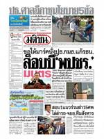 หนังสือพิมพ์มติชน วันศุกร์ที่ 8 พฤศจิกายน พ.ศ. 2562