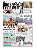 หนังสือพิมพ์มติชน วันเสาร์ที่ 16 พฤศจิกายน พ.ศ. 2562