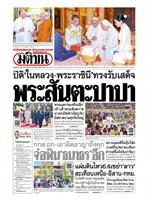 หนังสือพิมพ์มติชน วันศุกร์ที่ 22 พฤศจิกายน พ.ศ. 2562