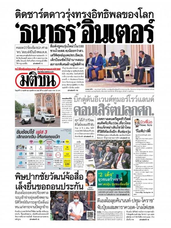หนังสือพิมพ์มติชน วันศุกร์ที่ 15 พฤศจิกายน พ.ศ. 2562