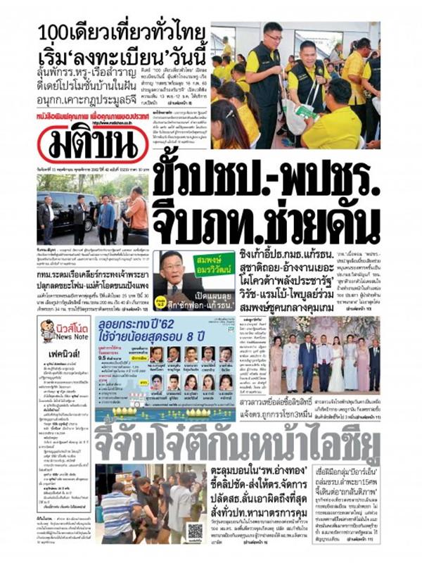 หนังสือพิมพ์มติชน วันจันทร์ที่ 11 พฤศจิกายน พ.ศ. 2562