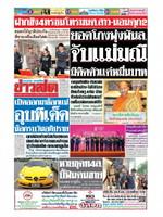 หนังสือพิมพ์ข่าวสด วันอาทิตย์ที่ 3 พฤศจิกายน พ.ศ. 2562
