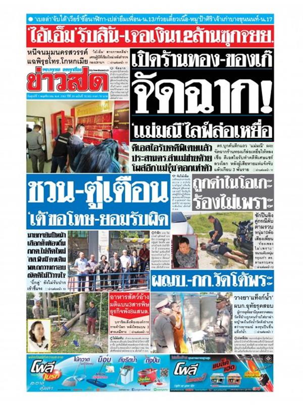 หนังสือพิมพ์ข่าวสด วันศุกร์ที่ 1 พฤศจิกายน พ.ศ. 2562