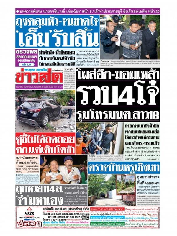 หนังสือพิมพ์ข่าวสด วันเสาร์ที่ 2 พฤศจิกายน พ.ศ. 2562