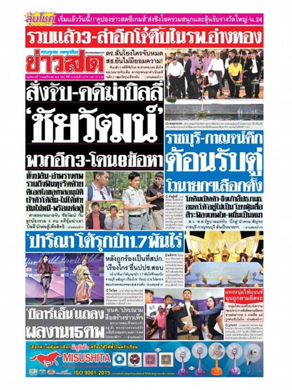 หนังสือพิมพ์ข่าวสด วันอังคารที่ 12 พฤศจิกายน พ.ศ. 2562