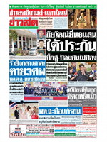หนังสือพิมพ์ข่าวสด วันพุธที่ 13 พฤศจิกายน พ.ศ. 2562