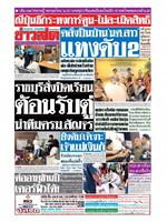หนังสือพิมพ์ข่าวสด วันเสาร์ที่ 9 พฤศจิกายน พ.ศ. 2562