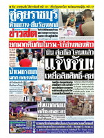 หนังสือพิมพ์ข่าวสด วันจันทร์ที่ 11 พฤศจิกายน พ.ศ. 2562