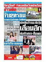 หนังสือพิมพ์ข่าวสด วันศุกร์ที่ 8 พฤศจิกายน พ.ศ. 2562