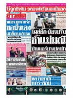 หนังสือพิมพ์ข่าวสด วันอังคารที่ 5 พฤศจิกายน พ.ศ. 2562