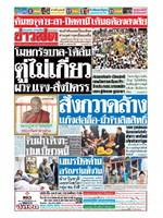 หนังสือพิมพ์ข่าวสด วันอาทิตย์ที่ 10 พฤศจิกายน พ.ศ. 2562