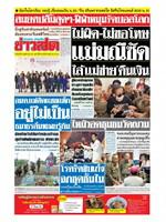 หนังสือพิมพ์ข่าวสด วันจันทร์ที่ 4 พฤศจิกายน พ.ศ. 2562