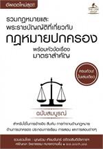 รวมกฎหมายและพระราชบัญญัติที่เกี่ยวกับกฎหมายปกครอง
