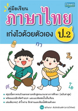 คู่มือเรียน ภาษาไทย ป.2 เก่งไวด้วยตัวเอง