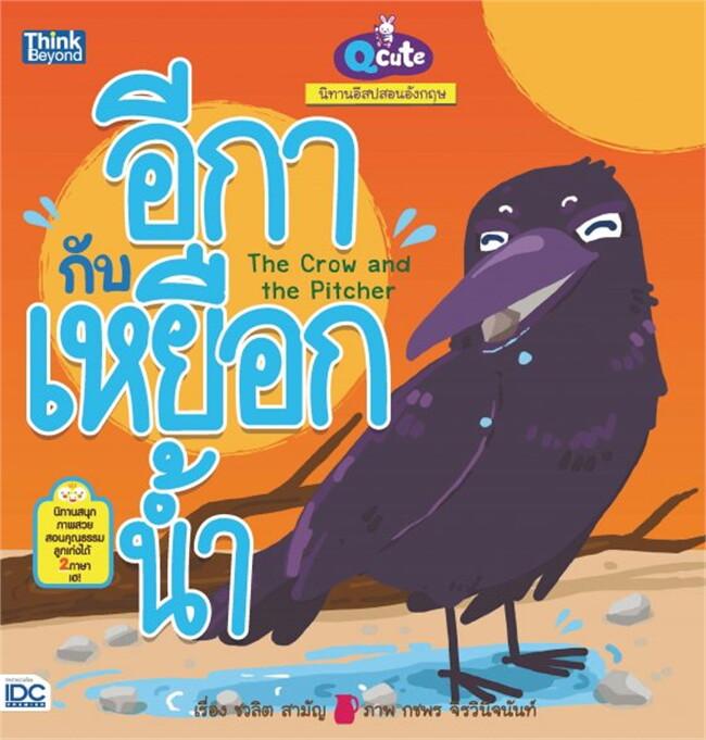 Qcute นิทานอีสปสอนภาษาอังกฤษ เรื่อง อีกากับเหยือกน้ำ