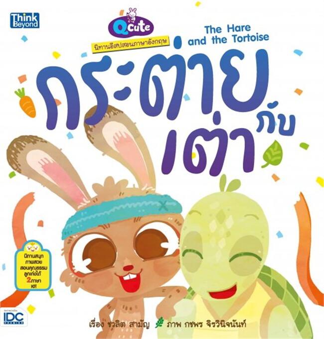 Qcute นิทานอีสปสอนภาษาอังกฤษ เรื่อง กระต่ายกับเต่า