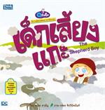 Qcute นิทานอีสปสอนภาษาอังกฤษ เรื่อง เด็กเลี้ยงแกะ
