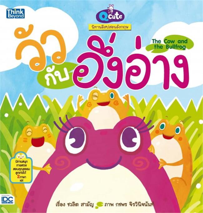 Qcute นิทานอีสปสอนภาษาอังกฤษ เรื่อง วัวกับอึ่งอ่าง