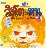 Qcute นิทานอีสปสอนภาษาอังกฤษ เรื่อง สิงโตกับหนู