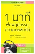 1 นาทีฝึกพฤติกรรมความเคยชินที่ดี Vol.025