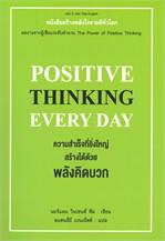 ความสำเร็จที่ยิ่งใหญ่สร้างได้ด้วยพลังคิดบวก POSITIVE THINKING EVERY DAY