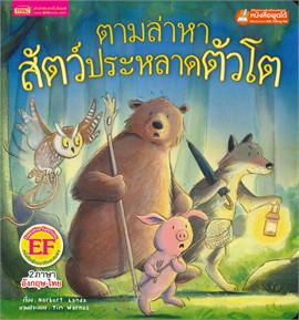 ตามล่าหาสัตว์ประหลาดตัวโต (หนังสือพูดได้ใช้ร่วมกับปากกา MIS Talking Pen 2 ภาษา อังกฤษ-ไทย)