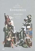 A Little History of Economics เศรษฐศาสตร์ : ประวัติศาสตร์มีชีวิตของพัฒนาการความคิดเศรษฐศาสตร์